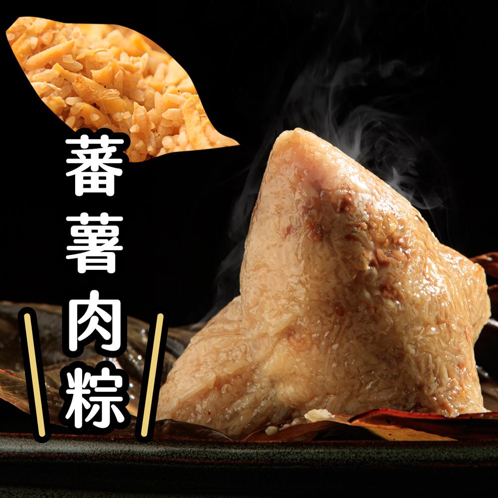蕃薯肉粽(10顆)